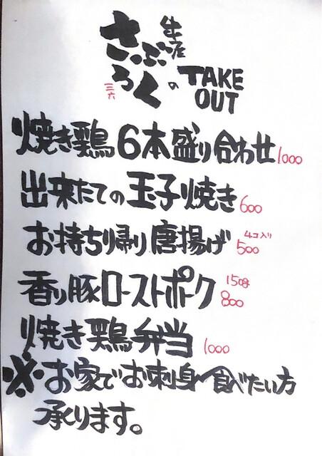 中仙酒場 串屋 さぶろくの料理の写真
