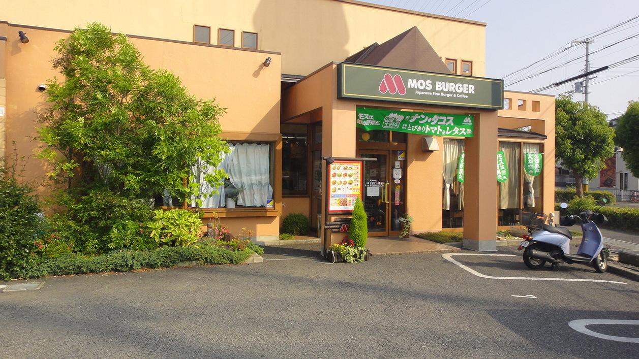 モスバーガー 岸和田下松店