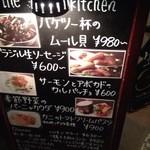 シンプルキッチン - 外に出てる店の看板