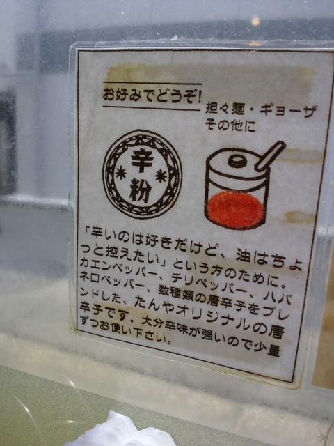 麺飯場 たんや - 辛粉の説明!白い粉はダメよ♪