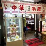130255529 - 地下で営業する「満洲園」。16時という半端な時間なのに、店内はお客さんでいっぱい!