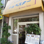 シュベスター - 街の洋食屋さんに偽りなし