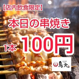 新企画☆本日のおすすめ串焼き1本100円!