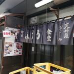 多け乃 - お店の入口