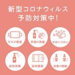 nino*nino - 新型コロナウイルス感染予防を徹底しております!
