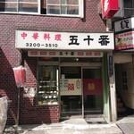 中華料理 五十番 - 靖国通りの一本裏。松屋の左から入ってすぐ。