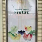 フルーツカフェ フルータス - ホラー風w(^^