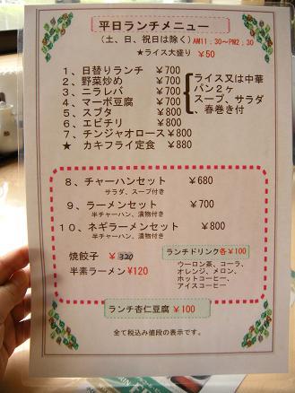 龍泉飯店 name=