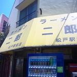 ラーメン二郎 松戸駅前店 - 奇跡!土曜のお昼で並びゼロ!