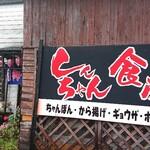 しんちゃん食堂 - お店の看板