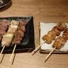 肉の佐藤 - 料理写真:2020年4月 かしら赤+かしら白+ハラミ・豚トロ×2 90+90+90円+税・150+150円+税