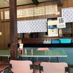 甘太郎食堂 -