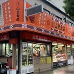 山里食肉店 - 店構え