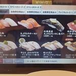 かっぱ寿司 - 限定