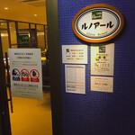 Cafeルノアール - お二階の入口