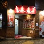 ジャンカレー - 外観(20-05)