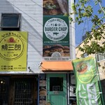 BAR & GRILL BURGER CHOP STEAK HAMBURGER - 緑のドアを開けて2階にあがると店舗です。