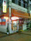 浜さき 飾磨店