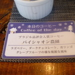 13033887 - 豆を買うとコーヒー無料です。