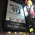 牛タン焼専門店 司 - 2階にあります。