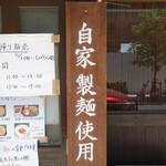 わた井 - 自家製麺使用