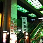 神戸屋 - スーパーの脇のエスカレーターを上がります