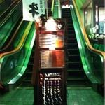 神戸屋 - このエスカレーターで2階へ