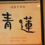 13034639 - 120517神奈川 青連 化学調味料未使用、健康中華庵
