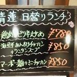 13034641 - 120517神奈川 青連 日替わりランチメニュー