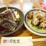 司食堂 - カツオたたきとたこ焼き天です☆ 2020-0115訪問