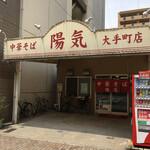 chuukasobayouki - 昔は1台駐められたんですが 今は使用禁止