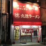 丸徳ラーメン -