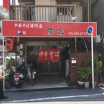 陽気 - 中広通りの横川新町交差点から僅かに入る