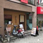 讃岐麺屋 あうん - 店の外観