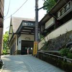 NARAYA CAFE - 箱根登山鉄道・宮ノ下駅からすぐ近く