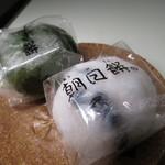 聖和堂 - 朝日餅とよもぎ餅