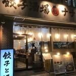 餃子酒場ナナホシ - 外観(2020.4.3)