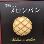 メロン・ドゥ・メロン -