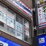 タイレストラン ムートーン - 800円の日