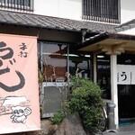 大谷製麺所 - 外観です♪