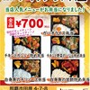 チャイディー - 料理写真:人気メニューがテイクアウト弁当になりました♪ALL700円!