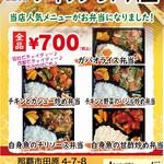 チャイディー - 人気メニューがテイクアウト弁当になりました♪ALL700円!