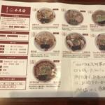 130396490 - 麺メニュー