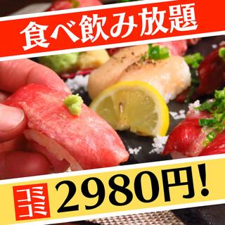 【応援企画開催中】炙り焼肉寿司食べ飲み放題2980円!