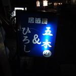 居酒屋五木&ひろし - 盛岡駅前で異彩を放っている看板(笑)