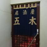 居酒屋五木&ひろし - 暖簾には『五木』のみ・・・(^_^;)