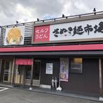 さぬき麺市場 - 久しぶりの、うどん屋さんなりo(^_^)o