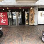 麺場 浜寅 -