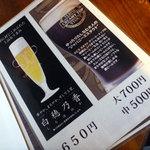 浅草ビアホール D's diner - 生ビールメニュー その2