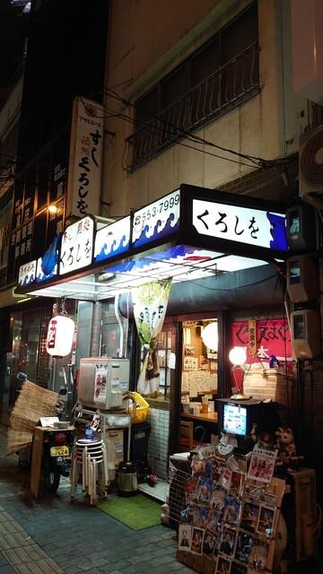 くろし 寿司 居酒屋 大阪 を